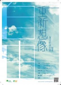 GC_Poster_2014