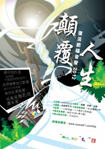 GC2012_poster